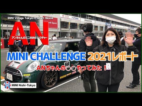ANちゃんMINIプロダクトムービー番外編 #MINI Challenge Japan