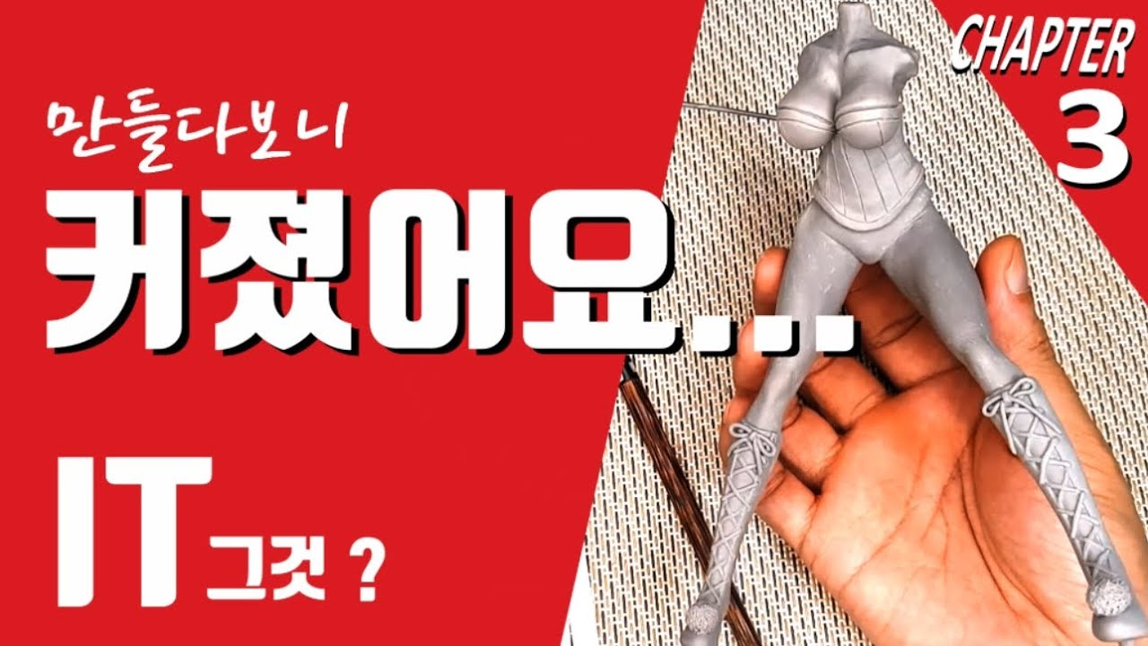 CHAPTER 3 Make your own figures ~  IT(그것) pennywise 여캐화 만들기