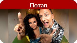 Свадьба Насти Каменских и Потапа: онлайн-репортаж