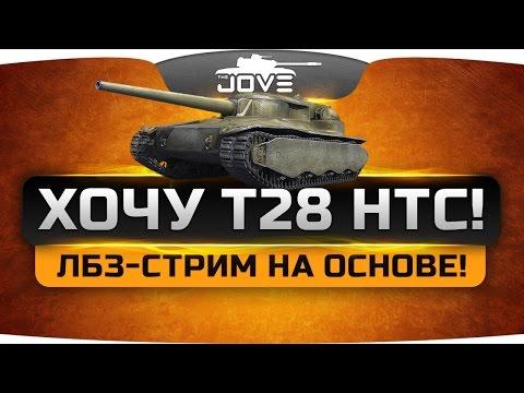 Стрим - Танковые асы T95 на основе