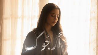 Balqees - Arjouk (Official Video Clip) |  بلقيس - أرجوك (فيديو كليب حصري)