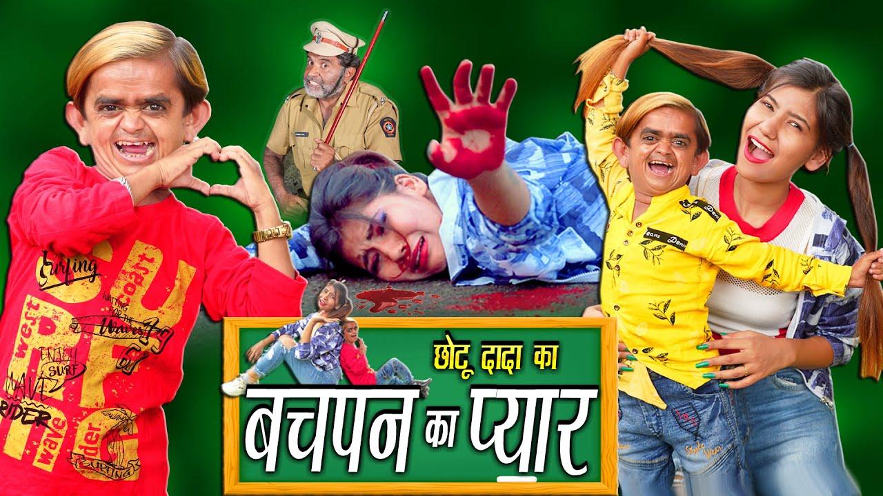 CHOTU DADA KA BACHPAN KA PYAR | छोटू का बचपन का प्यार | Khandesh Hindi Comedy | Chotu Dada Comedy