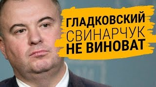 Свинарчук-Гладковский не виноват Государство уничтожает все, чем занимается. Балашов экономика