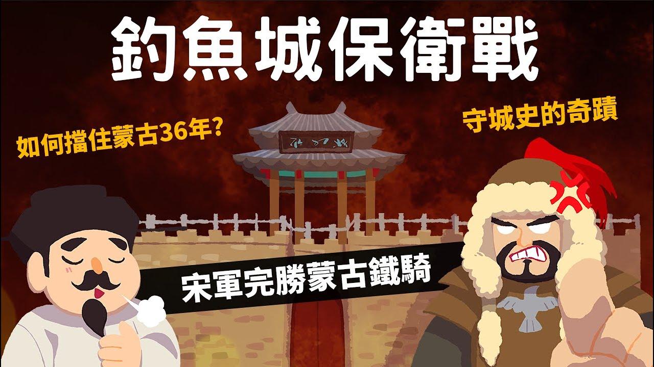 釣魚城保衛戰 ▶ 宋朝擋住蒙古大軍36年 改變世界歷史