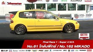 FINAL RACE 1 : No.61 โกดังฟิกซ์ / No.162 MIKADO & การาจโมเทค ซีทีสไลด์คาร์ - Souped Up 2018