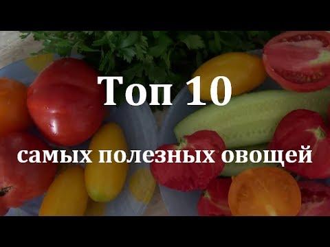 Топ 10 самых полезных овощей