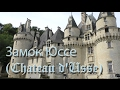 Ref:BaZCYtJ1V0s            (chateau d usse),                  ,
