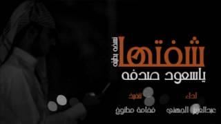 شفتها ياسعود صدفه [ نسخه بطيئه ] || اداء عبدالعزيز الجهني || mp3