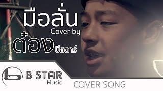 มือลั่น - แจ๊ส  [ JSPKK ] Cover by ต๋อง featโด่งบีสตาร์