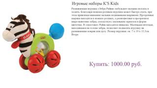 Игровые наборы K'S Kids обзор