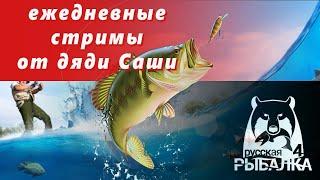 Russian Fishing 4 оз Янтарное Карп ч4 Фарм серебра