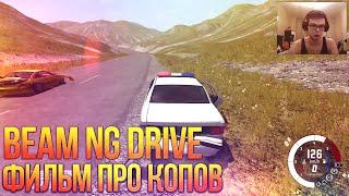 Beam NG DRIVE - Фильм Про Копов!