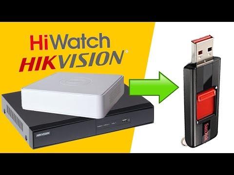 Как скинуть видео с видеорегистратора Hikvision / HiWatch DVR