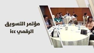 مؤتمر التسويق الرقمي icc