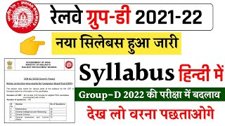 Railway Group-D Syllabus   Group d Syllabus 2021 in hindi   RRB Group-D Syllabus 2021