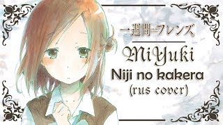 MiYuki - Niji no kakera (RUS) [Isshuukan Friends OP]