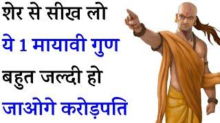 Chanakya Niti - मनुष्य को ये गुण श…
