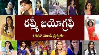 రష్మీ బయోగ్రఫీ  | Rashmi Biography | Rashmi Real Story