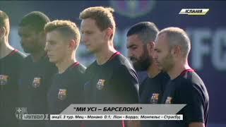 Игроки Барселоны сыграют в специальных футболках