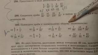 300 математика 6 класс. Приведите им дроби к наименьшему общему знаменателю