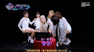 Gambar cover [中字] [幕後的那一幕 -請夏 (청하/ChungHa) ] KPOP TV SHOW |M COUNTDOWN