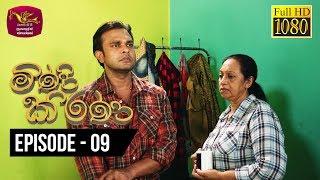 Mini Kirana | මිණි කිරණ | Episode - 09 | 2019-07-29 | Rupavahini Teledrama Thumbnail