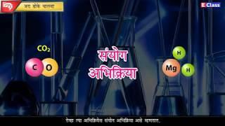 Standard 10, Science chapter 03,Marathi Medium, Maharashtra Board (updated syllabus )