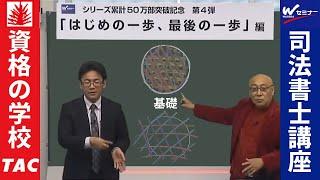 https://www.w-seminar.co.jp/shisho.html 【山本浩司講師】 【西垣哲也...