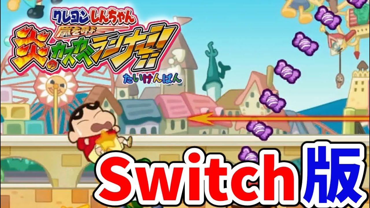 クレヨン しんちゃん switch
