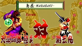SAMURAI SPRITS - HAOMARU VS AMAKUSA 【チャンネル登録は、こちら→http...