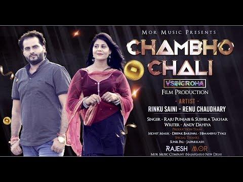 New Haryanvi D J Song # Chambho Chali # Raju Punjabi || Renu Chaudhary & Rinku || Mor Music 2017