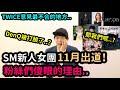 SM新人女團11月出道 粉絲們傻眼的理由?/TWICE意見最不合的地方?|DenQ