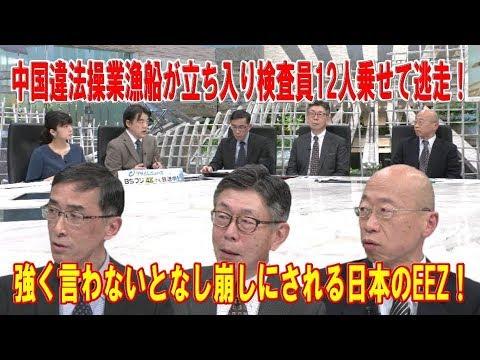【速報】日本のEEZで中国漁船が逃走。船長を現行犯逮捕 横浜海保