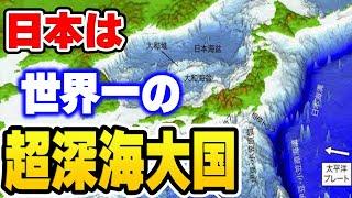 コバルトリッチクラストの宝庫!日本近海の「超深海」は可能性に満ち溢れていた。