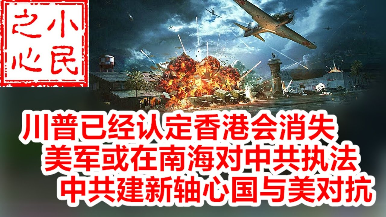 川普已经认定香港会消失 美军或在南海对中共执法 中共建新轴心国与美对抗 2020.07.15.621
