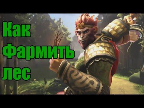 видео: ДоТа 2 Как Фармить Лес monkey king Патч 7.00