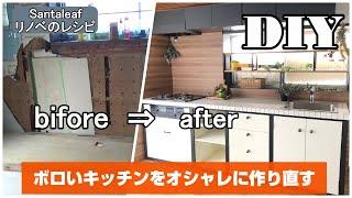 【DIY】キッチンビフォーアフター・・・歴代最高キッチン総集編♪ How to make an amazing kitchen.