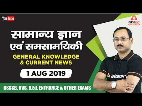 GK & Current News | 1 AUGUST | TGT, PGT DSSSB KVS, B.Ed Entrance And Other Exams