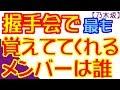 和田まあや 握手会まとめ の動画、YouTube動画。