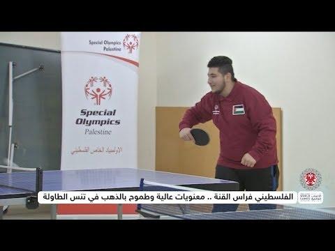 الفلسطيني فراس القنة .. معنويات عالية وطموح بالذهب في تنس الطاول