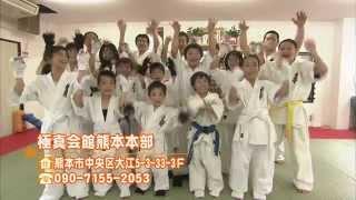 TKU テレビ熊本 かたらんねに 極真会館 熊本本部が出演しました。