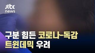 코로나-독감 '트윈데믹' 우려…거리두기 새 전략 필요? / JTBC 뉴스ON