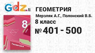 № 401-500 - Геометрия 8 класс Мерзляк