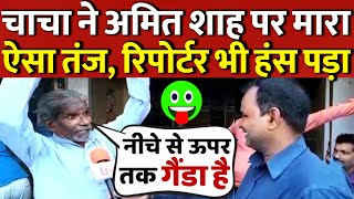 Banarasi ChaCha Super Reaction On Amit Shah, Reporter Burst in to laughter