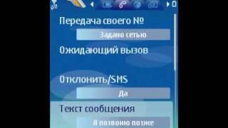 Настройки вызовов под управлением Symbian OS (7/43)