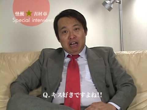 怪優 吉村卓 Special intervews ...