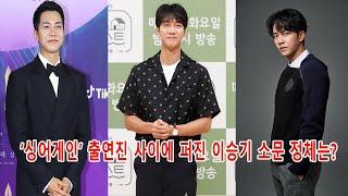 '싱어게인' 출연진 사이에 퍼진 이승기 소문 정체는?