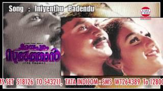 Udayapuram Sulthan | Iniyenthu Padendu | K.J.Yesudas