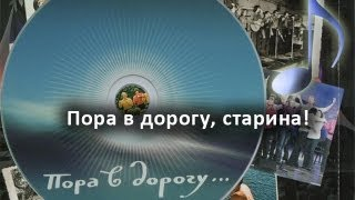 видео ПОРА В ДОРОГУ