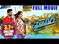 Hyper Latest Telugu Full Movie Ram Pothineni Raashi Khanna 2016 Telugu Movies